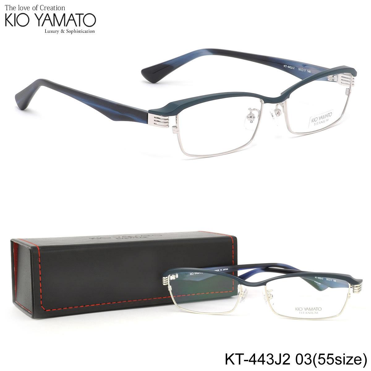 ほぼ全品ポイント15倍~最大43倍+3倍!お得なクーポンも! 【キオヤマト】 (KIO YAMATO) メガネKT443J2 03 55サイズエアログライダー チタン 日本製 眼鏡 スクエアKIOYAMATO メンズ レディース
