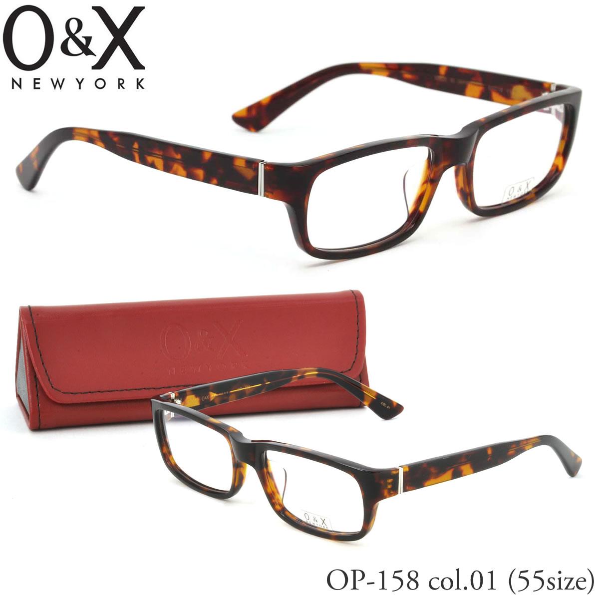 ほぼ全品ポイント15倍~最大34倍+2倍! 【O&X】(オーアンドエックス) メガネ フレーム OP 158 01 55サイズ スクエア 日本製 オーアンドエックス O&X メンズ レディース