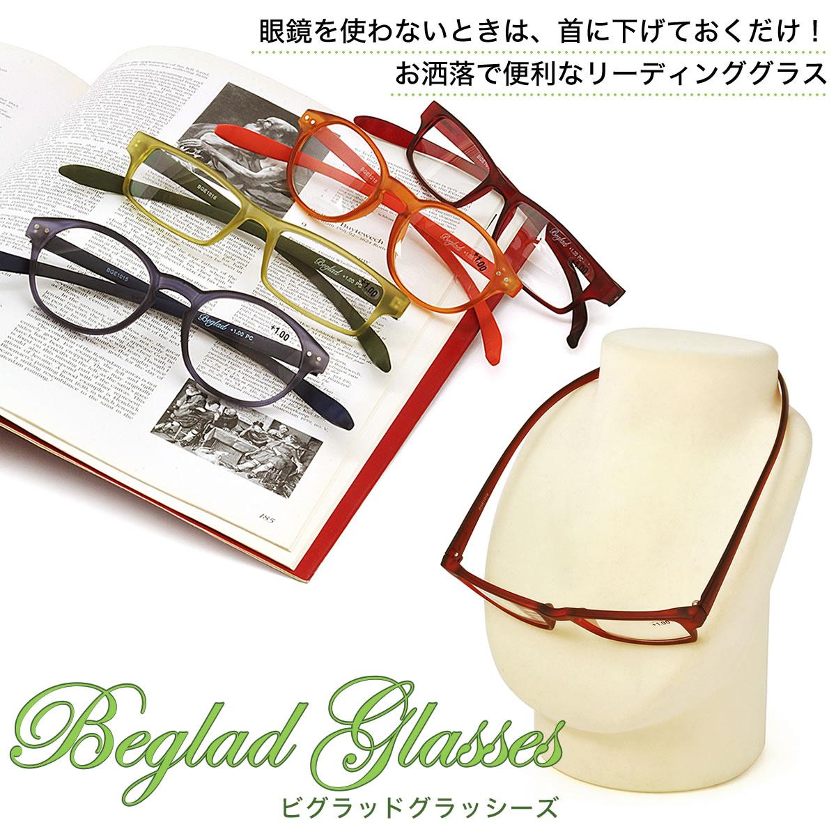 Beglad glasses ビグラッドグラッシーズ 使わないときは首に下げるだけ お洒落で便利なリーディンググラス 老眼鏡 BGE1015 あす楽対応 お洒落で便利 ACC スーパーセール まとめ買い特価 メール便:2個まで BGE1016 リーディンググラス シニアグラス