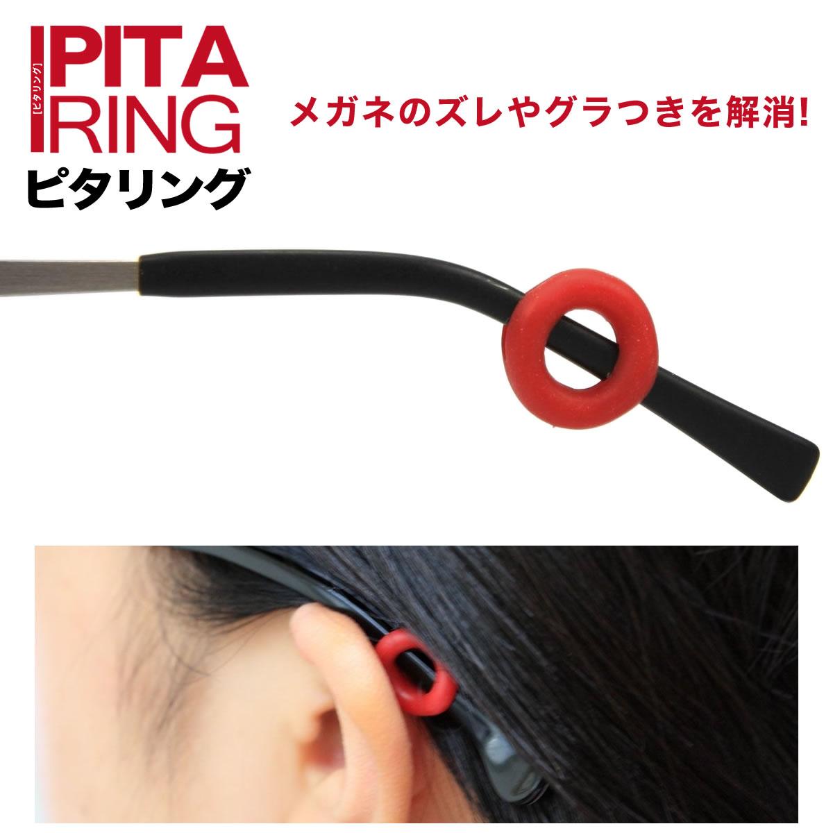 買物 倉庫 メール便:4個まで メガネのズレ防止に ピタリング ACC RING PITA