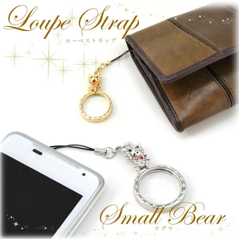 【ルーペ ストラップ かわいい】ケータイ・バッグにつけても可愛い。プレゼントにも◎こぐまデザイン ルーペストラップ【あす楽対応】日本全国送料無料!! ルーペ ストラップ かわいい ケータイ・バッグにつけても可愛い。プレゼントにも◎こぐまデザイン ルーペストラップ あす楽対応 [ACC]