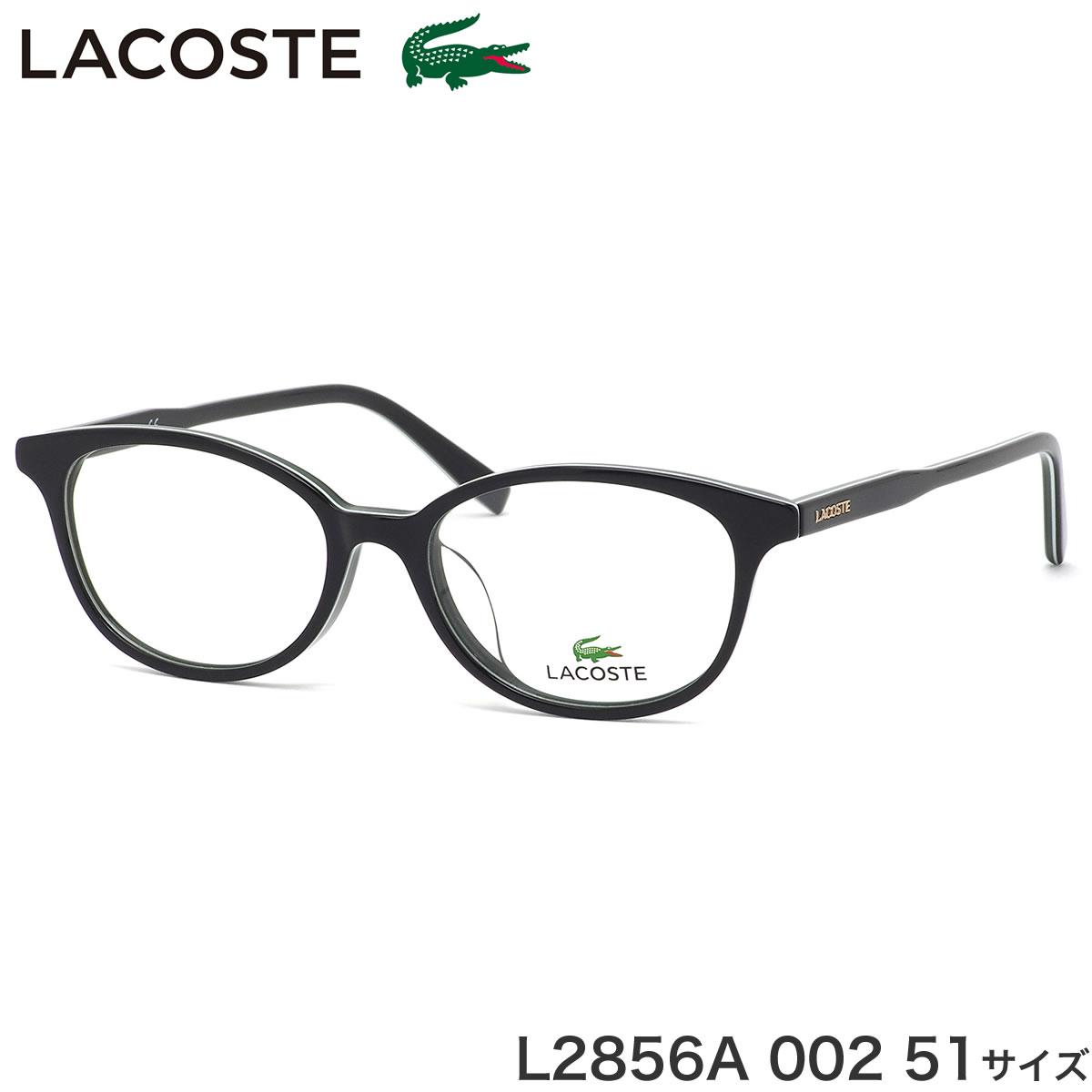 ラコステ LACOSTE メガネ L2856A 002 51サイズ ワニ クロコダイル アジアンフィット おしゃれ メンズ レディース