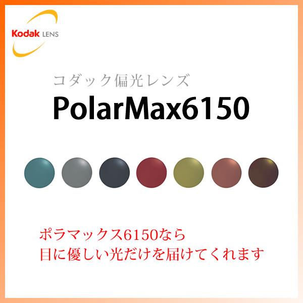 ほぼ全品ポイント15倍~最大34倍 コダック(Kodak)ポラマックス6150度数付き