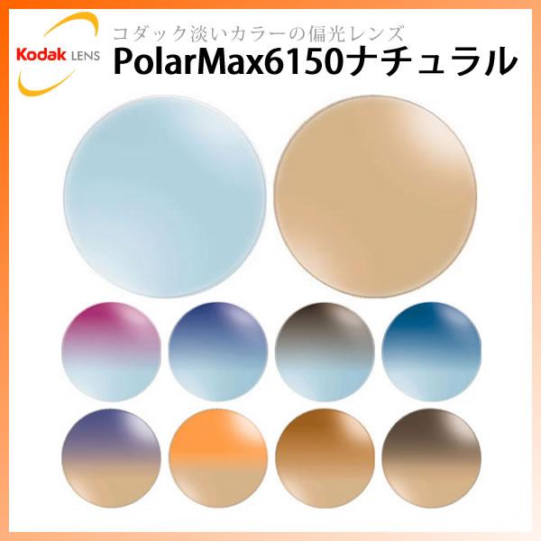淡いカラーの偏光レンズPolarMax6150ナチュラル!目に優しい光だけを届けます。日本全国送料無料!! コダック Kodak)ポラマックス6150ナチュラル度数付き