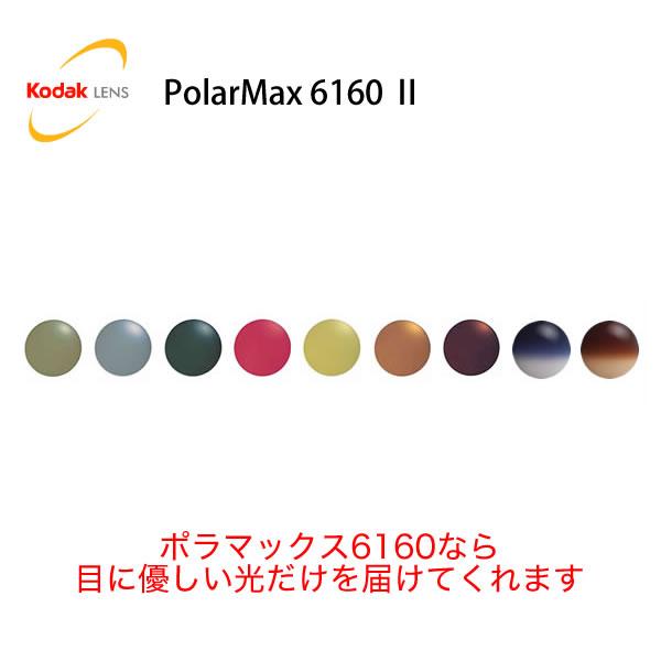 ほぼ全品ポイント15倍~最大34倍! コダック(Kodak)ポラマックス6160 II 度数なし