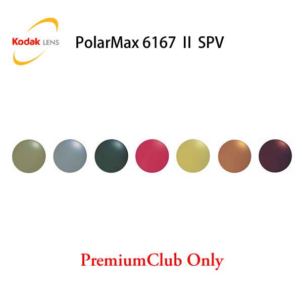 ほぼ全品ポイント15倍~最大43倍+3倍!お得なクーポンも! コダック(Kodak)超高屈折内面非球面 偏光レンズ ポラマックス6167 II SPV