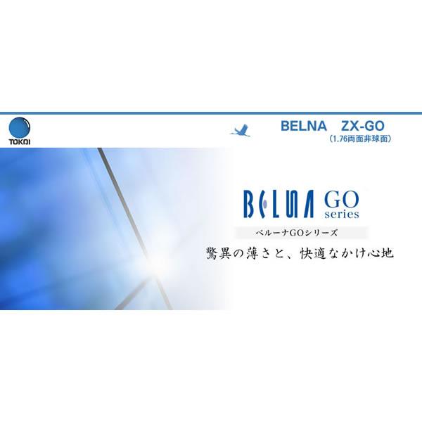 BELNA ZX GO TOKAI 東海光学 度付き レンズ ベルーナ 1.76 両面非球面 最薄 スーパーパワーシールド