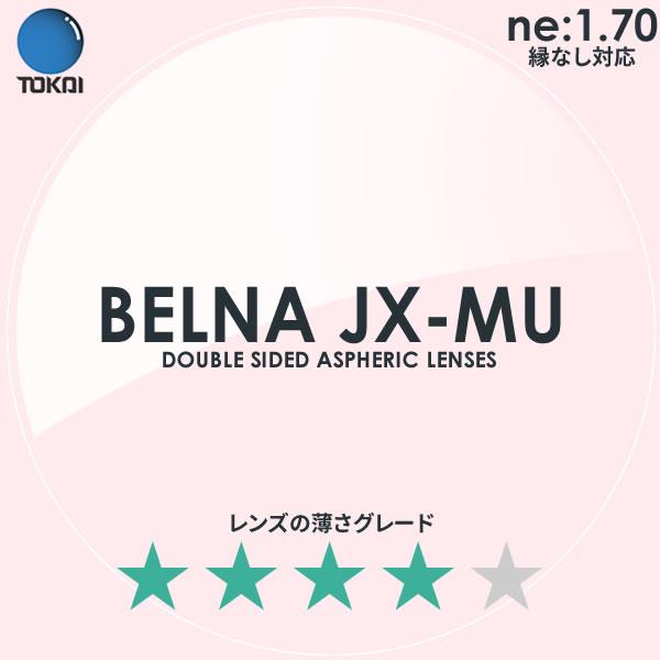 ほぼ全品ポイント15倍~最大34倍 TOKAI(東海光学)両面非球面メガネレンズ「ベルーナJX-MU」BELNA JX MU