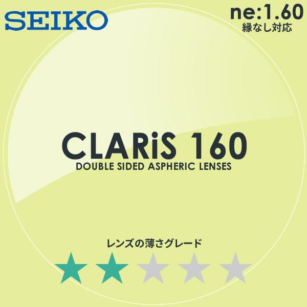 ほぼ全品ポイント15倍~最大34倍 SEIKO(セイコー)両面非球面メガネレンズ CLARiS160(クラリス160)