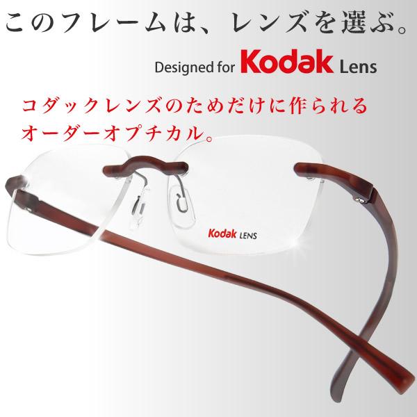 【10月30日からエントリーで全品ポイント20倍】【Kodak メガネ】コダックレンズフレーム:Kodak監修のフレームによる、Kodakレンズのためだけの特別なメガネセット