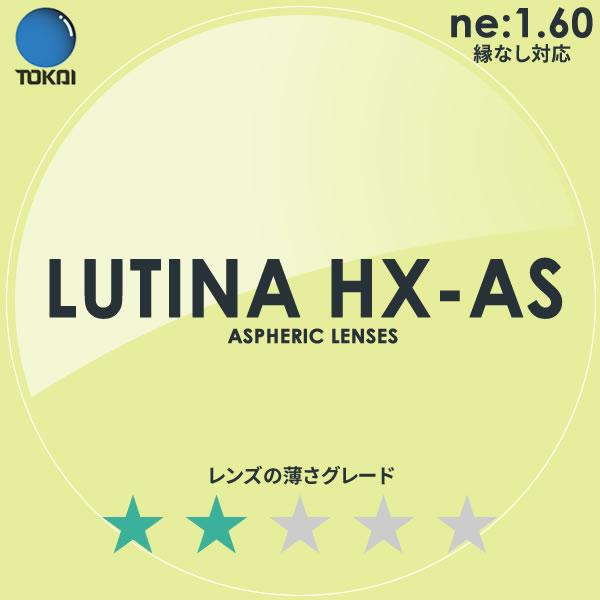 ほぼ全品ポイント15倍~最大43倍+3倍!お得なクーポンも! LUTINA HX AS TOKAI (東海光学) 度付き ブルーライトカット レンズ ルティーナ 1.60 外面非球面