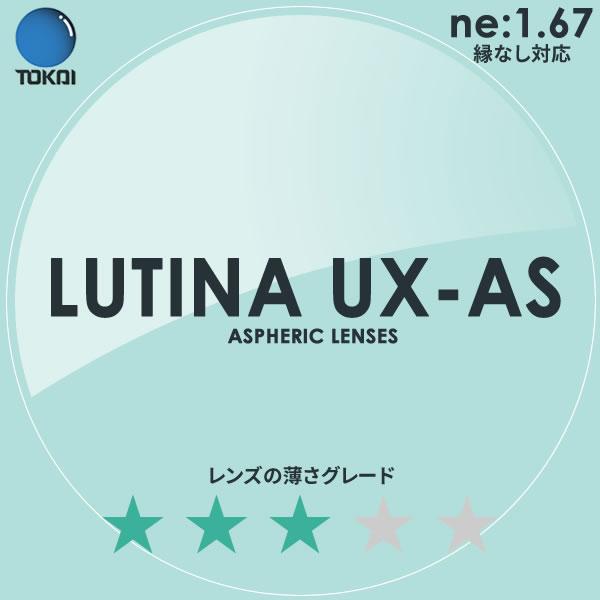 ほぼ全品ポイント15倍~最大34倍 LUTINA UX AS TOKAI (東海光学) 度付き ブルーライトカット レンズ ルティーナ 1.67 外面非球面