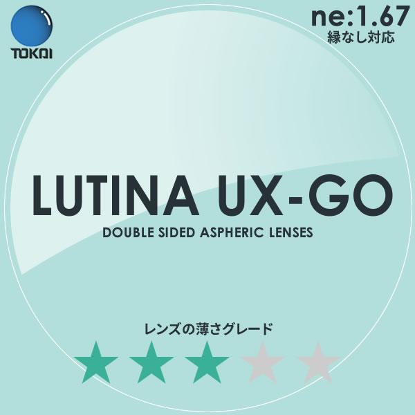 ポイント最大42倍!!お得なクーポンも !! LUTINA UX GO TOKAI (東海光学) 度付き ブルーライトカット レンズ ルティーナ 1.67 両面非球面