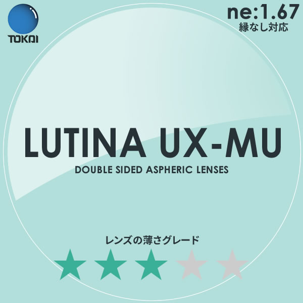 LUTINA UX MU TOKAI 東海光学 度付き ブルーライトカット レンズ ルティーナ 1.67 両面非球面