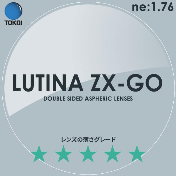 【10月30日からエントリーで全品ポイント20倍】LUTINA ZX GO TOKAI (東海光学) 度付き ブルーライトカット レンズ ルティーナ 1.76 両面非球面