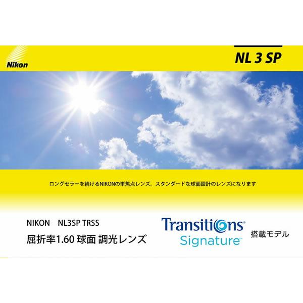 ほぼ全品ポイント15倍~最大34倍 NL3 SP TRSS NIKON (ニコン) レンズ トランジションズ シグネチャー 搭載 1.60 球面 調光 度付き