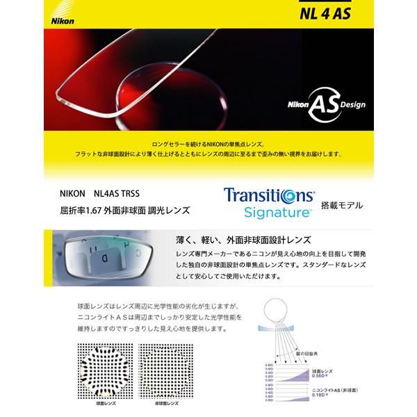 ほぼ全品ポイント15倍~最大34倍 NL4 AS TRSS NIKON (ニコン) レンズ トランジションズ シグネチャー 搭載 1.67 外面非球面 調光 度付き
