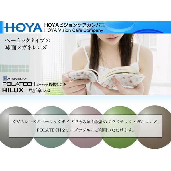 【10月30日からエントリーで全品ポイント20倍】HOYA(ホヤ) 球面メガネレンズ 「HILUX 1.60」 POLATECH搭載モデル
