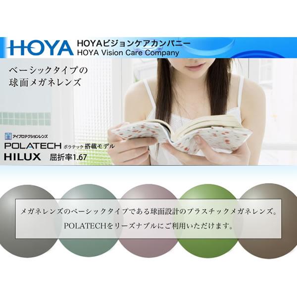 ほぼ全品ポイント15倍~最大34倍 HOYA(ホヤ) 球面メガネレンズ 「HILUX 1.67」 POLATECH搭載モデル