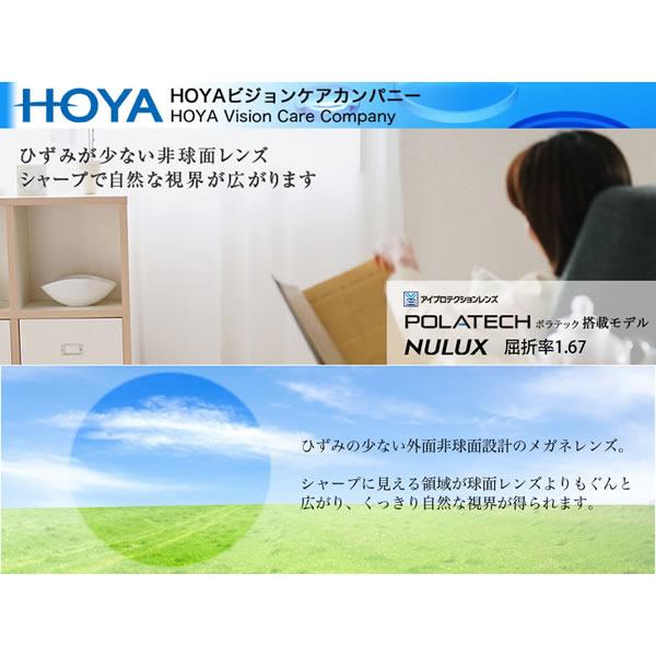HOYA ホヤ 外面非球面メガネレンズ 「NULUX 1.67」 POLATECH搭載モデル