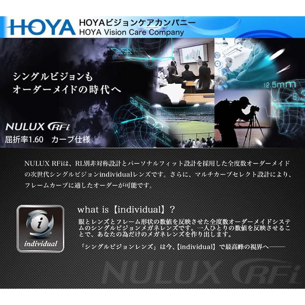 ほぼ全品ポイント15倍~最大34倍 HOYA(ホヤ) 内面非球面メガネレンズ 「NULUX RFi 1.60」 カーブ仕様