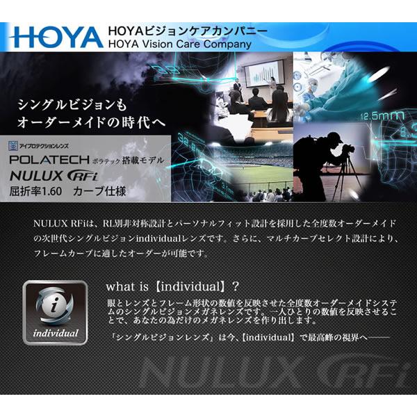 ほぼ全品ポイント15倍~最大43倍+3倍!お得なクーポンも! HOYA(ホヤ) 内面非球面メガネレンズ 「NULUX RFi 1.60」カーブ仕様 POLATECH搭載モデル