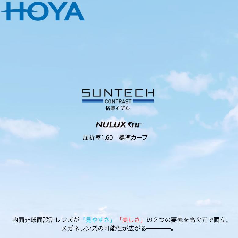 【10月30日からエントリーで全品ポイント20倍】NULUX 1.60 SUNTECH CONTRAST HOYA (ホヤ) レンズ サンテック コントラスト ニュールックス アールエフ 1.60 内面非球面 ブルーライトカット 調光 度付き