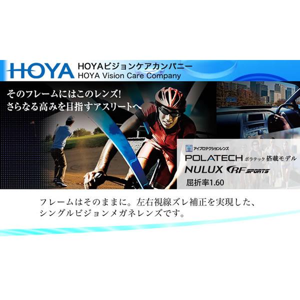 【10月30日からエントリーで全品ポイント20倍】HOYA(ホヤ) 内面非球面メガネレンズ 「NULUX RF SPORTS 1.60」 POLATECH搭載モデル