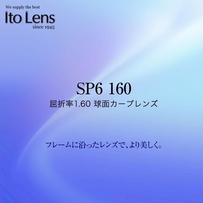 ほぼ全品ポイント15倍~最大34倍 SP6 160 ITO LENS (イトーレンズ) レンズ 1.60 球面 カーブ 度付き