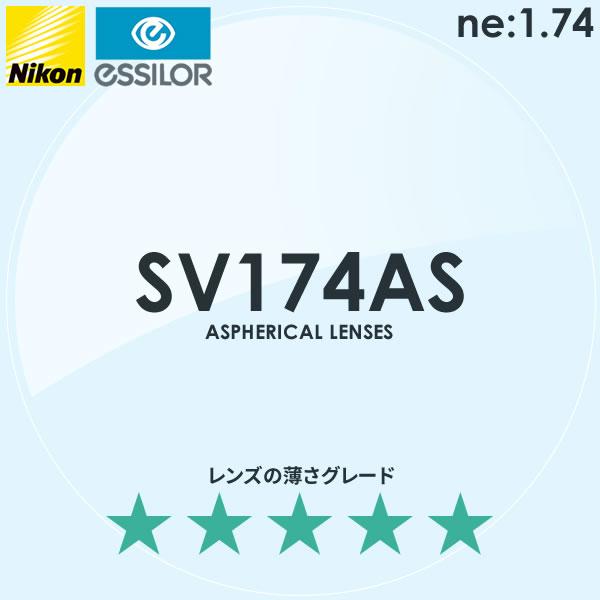 NIKON ニコン)非球面メガネレンズ SV174AS エスブイ174AS)