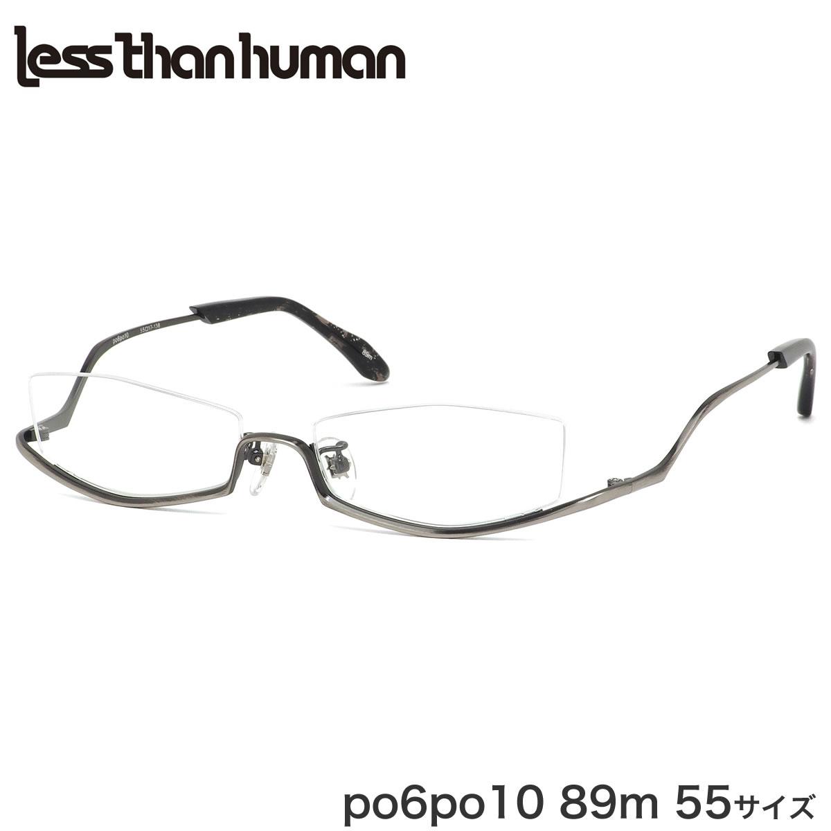 レスザンヒューマン Less than human メガネ po6po10 89m 55サイズ ポルポト 逆ナイロール 復刻 レスザンヒューマンLessthanhuman メンズ レディース