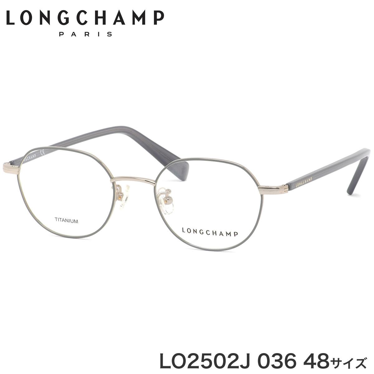 ロンシャン LONGCHAMP メガネ LO2502J 036 48サイズ クラウンパント グレー ボストン 軽い 軽量 かわいい おしゃれ レディースモデル