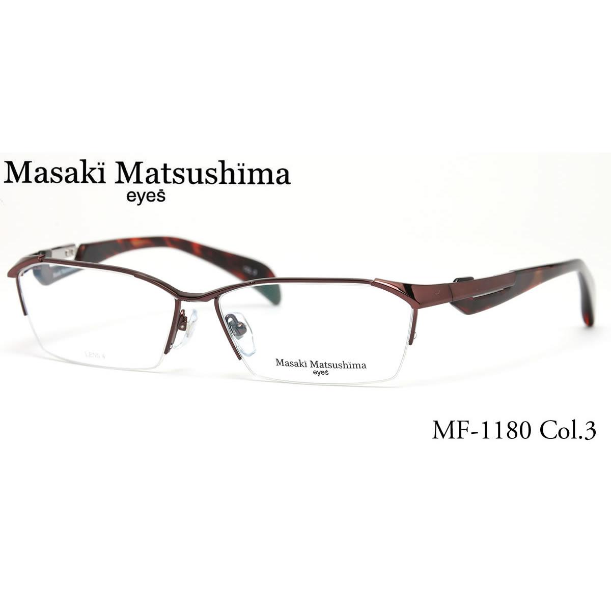 ほぼ全品ポイント15倍~最大43倍+3倍!お得なクーポンも! 【14時までのご注文は即日発送】MF-1180 3 58サイズ Masaki Matsushima (マサキマツシマ) メガネ メンズ レディース 【あす楽対応】