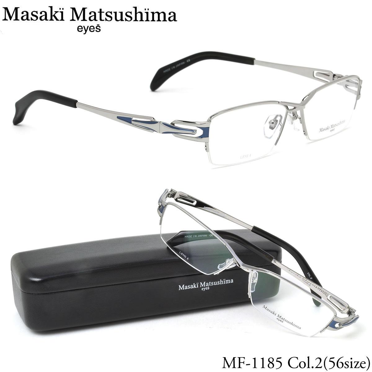 ポイント最大42倍!!お得なクーポンも !! マサキ マツシマ メガネ MF-1185 2 56サイズ Masaki Matsushima チタン 日本製 伊達メガネ用レンズ無料 メンズ レディース