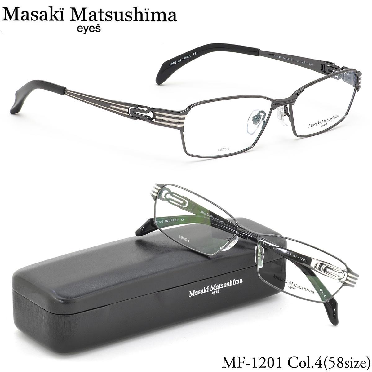ほぼ全品ポイント15倍~最大34倍+2倍! 【マサキ マツシマ】 (Masaki Matsushima) メガネMF-1201 4 58サイズ日本製 スクエア MasakiMatsushima メンズ レディース