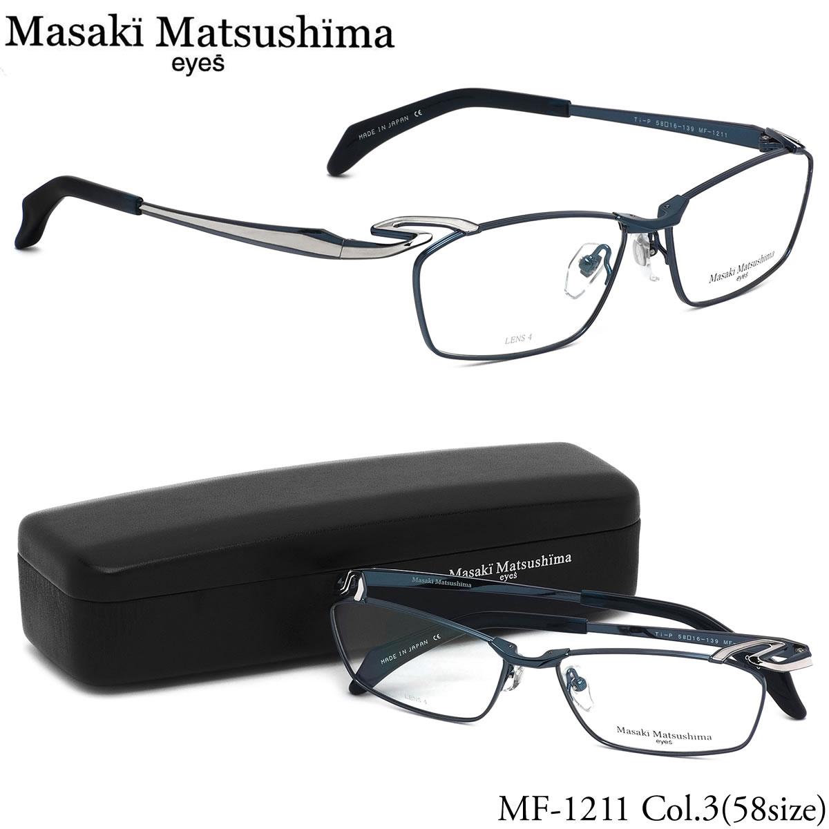 ほぼ全品ポイント15倍~最大43倍+3倍!お得なクーポンも! マサキマツシマ Masaki Matsushima メガネMF-1211 3 58サイズMF1211 スクエア 日本製 チタン Titanium チタニウム シャープ ビジネスマサキマツシマ MasakiMatsushima メンズ レディース