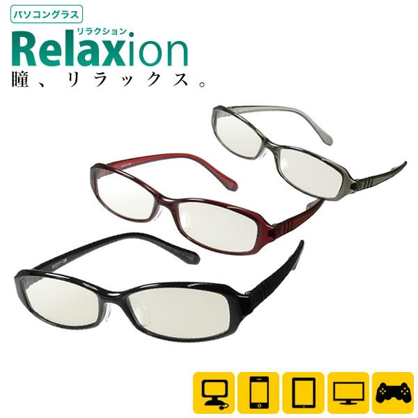 パソコン用メガネ ブルーライト 青色光 商品 カット UVカット PC眼鏡 紫外線対策 売却 リラクション 父の日 あす楽対応 贈り物にも最適 PCメガネ ACC メール便送料無料 ギフト