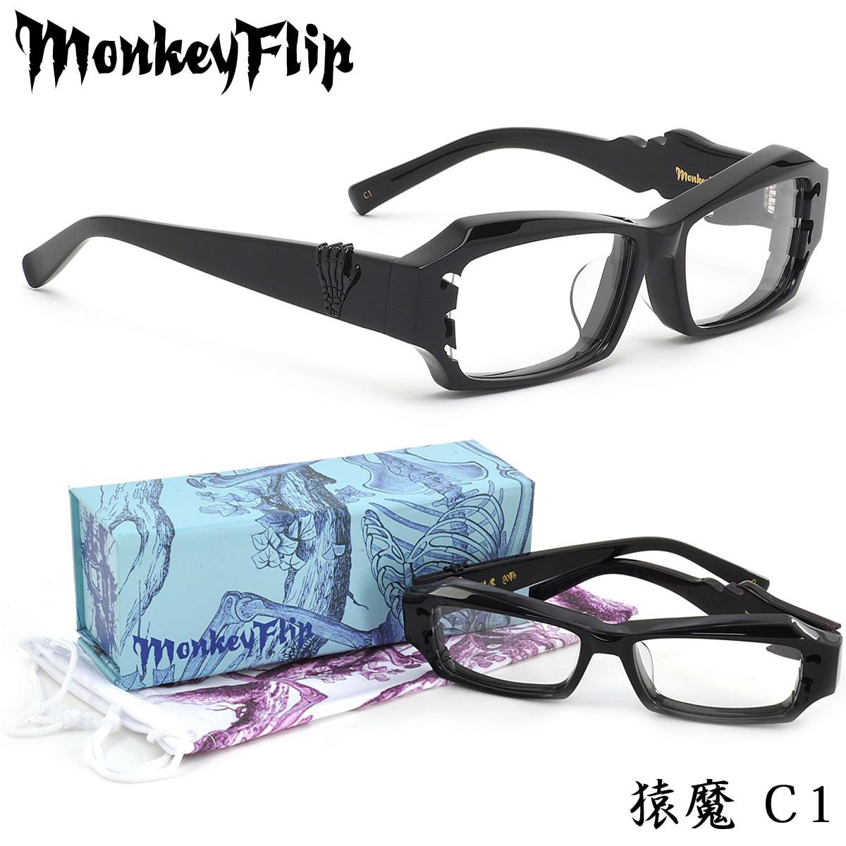 【10月30日からエントリーで全品ポイント20倍】【モンキーフリップ】 (Monkey Flip) メガネ猿魔 C1 55サイズエンマ えんま THE END OF THE WORLDMonkeyFlip メンズ レディース