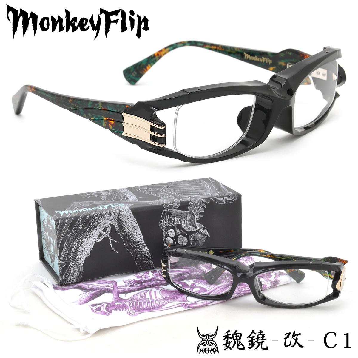 ほぼ全品ポイント15倍~最大43倍+3倍!お得なクーポンも! 【Monkey Flip】(モンキーフリップ) メガネ 魏鐃改 C1 61サイズ 魏鐃-改- XENO ギドラカイ ゼノ モンキーフリップ MonkeyFlip メンズ レディース