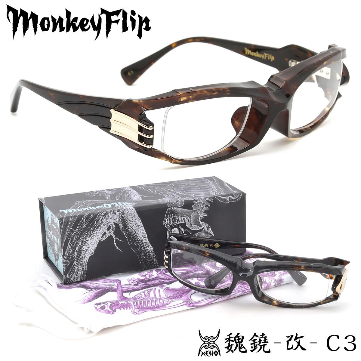 ポイント最大33倍 【Monkey Flip】(モンキーフリップ) メガネ 魏鐃改 C3 61サイズ 魏鐃-改- XENO ギドラカイ ゼノ モンキーフリップ MonkeyFlip メンズ レディース