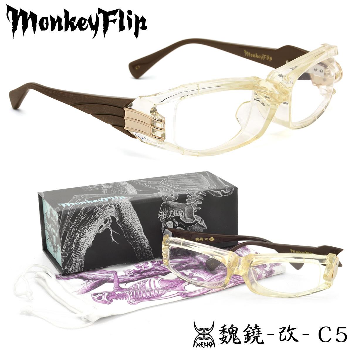 ほぼ全品ポイント15倍~最大43倍+3倍!お得なクーポンも! 【Monkey Flip】(モンキーフリップ) メガネ 魏鐃改 C5 61サイズ 魏鐃-改- XENO ギドラカイ ゼノ モンキーフリップ MonkeyFlip メンズ レディース