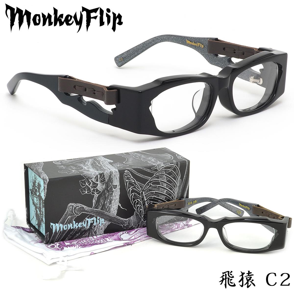 【10月30日からエントリーで全品ポイント20倍】【モンキーフリップ】 (Monkey Flip) メガネ飛猿 C2 53サイズヒエン ひえん THE END OF THE WORLDMonkeyFlip メンズ レディース