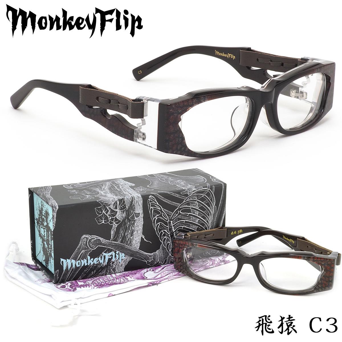 【10月30日からエントリーで全品ポイント20倍】【モンキーフリップ】 (Monkey Flip) メガネ飛猿 C3 53サイズヒエン ひえん THE END OF THE WORLDMonkeyFlip メンズ レディース