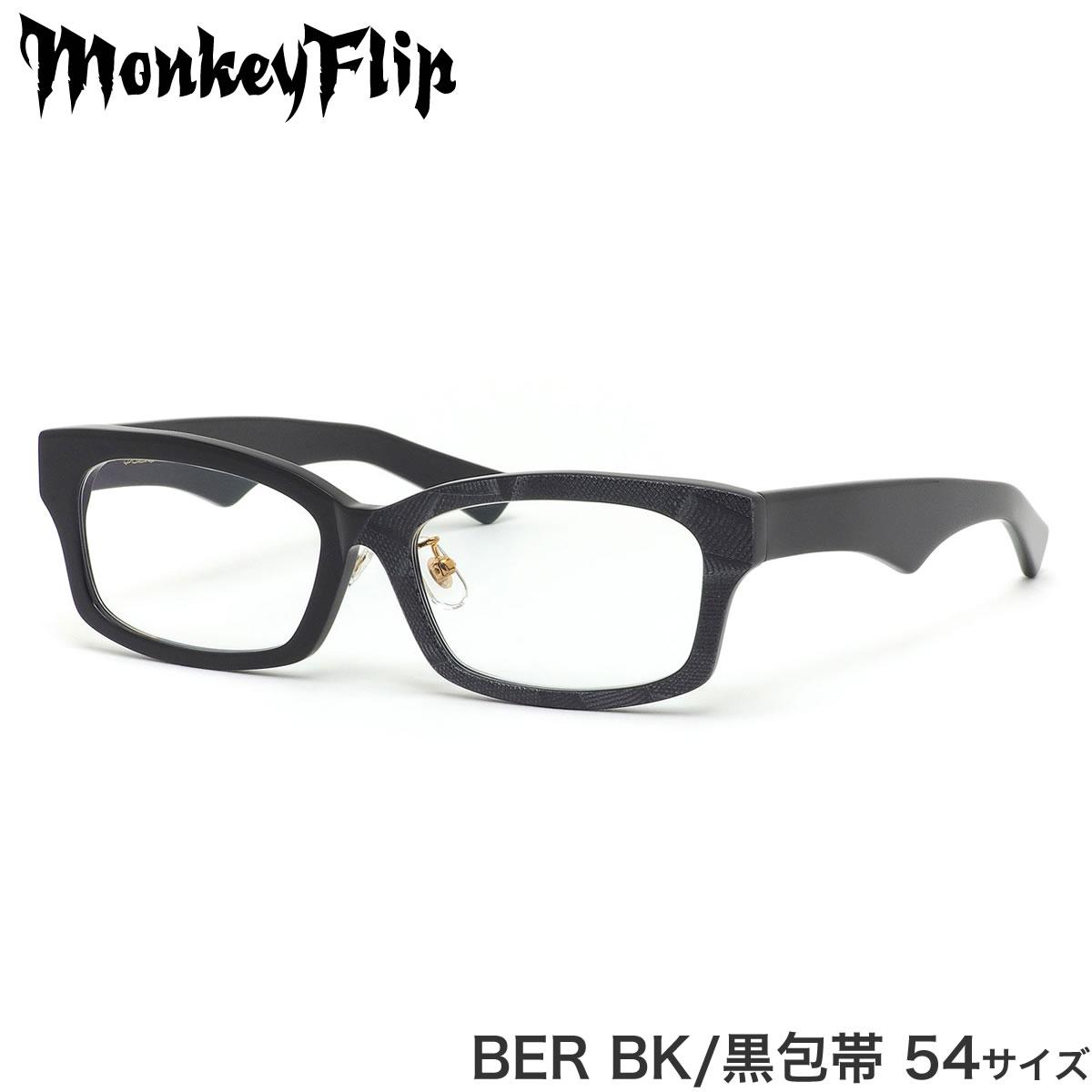 モンキーフリップ Monkey Flip メガネ BER BK/黒包帯 54サイズ ギブミーギミック 妖怪 カッコイイ 個性的 モンキーフリップMonkeyFlip メンズ レディース