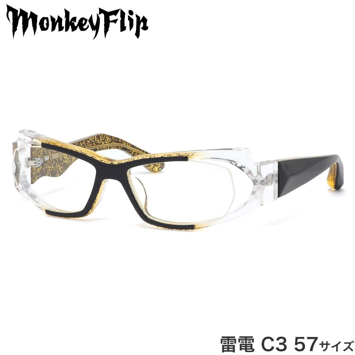 モンキーフリップ Monkey Flip メガネ 雷電 C3 57サイズ カッコイイ 個性的 モンキーフリップMonkeyFlip メンズ レディース