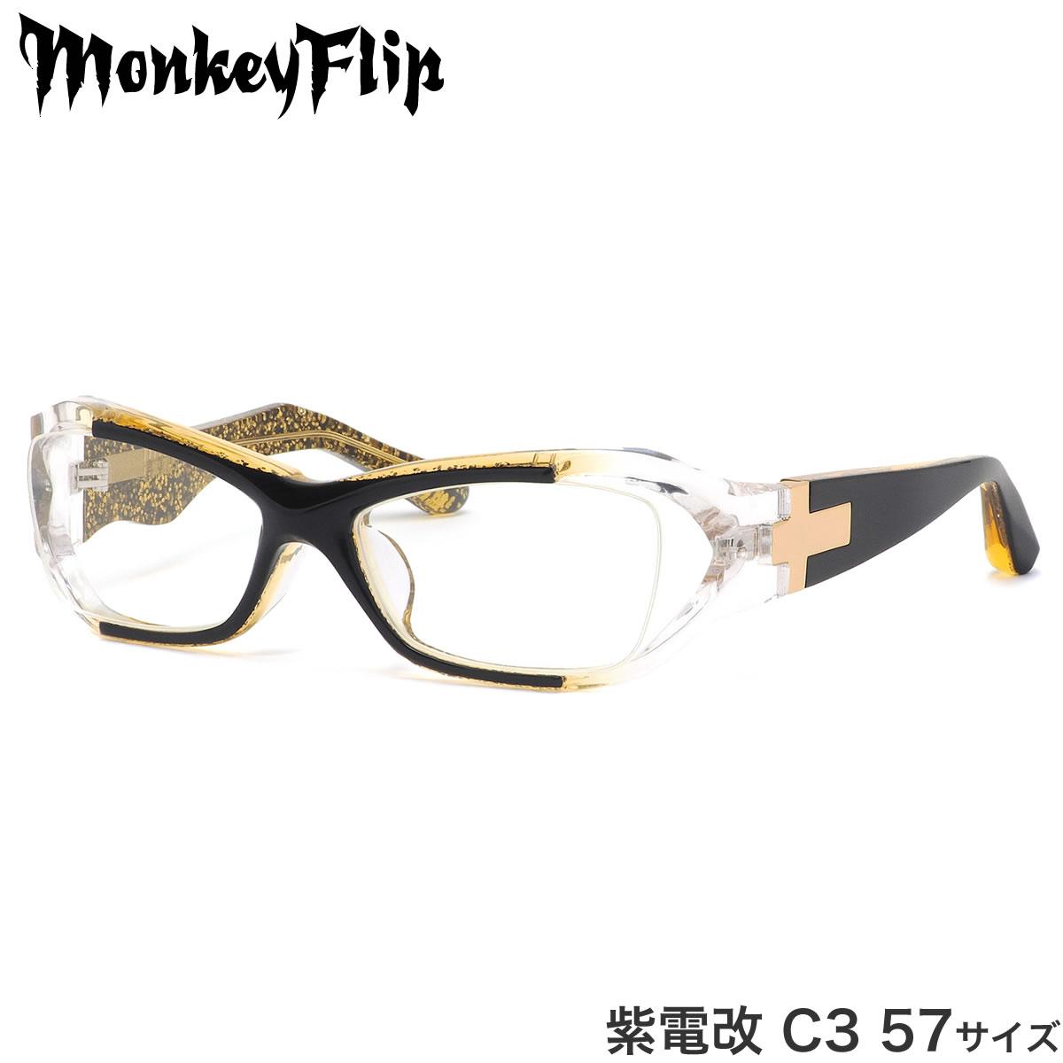 モンキーフリップ Monkey Flip メガネ 紫電改 C3 57サイズ カッコイイ 個性的 モンキーフリップMonkeyFlip メンズ レディース