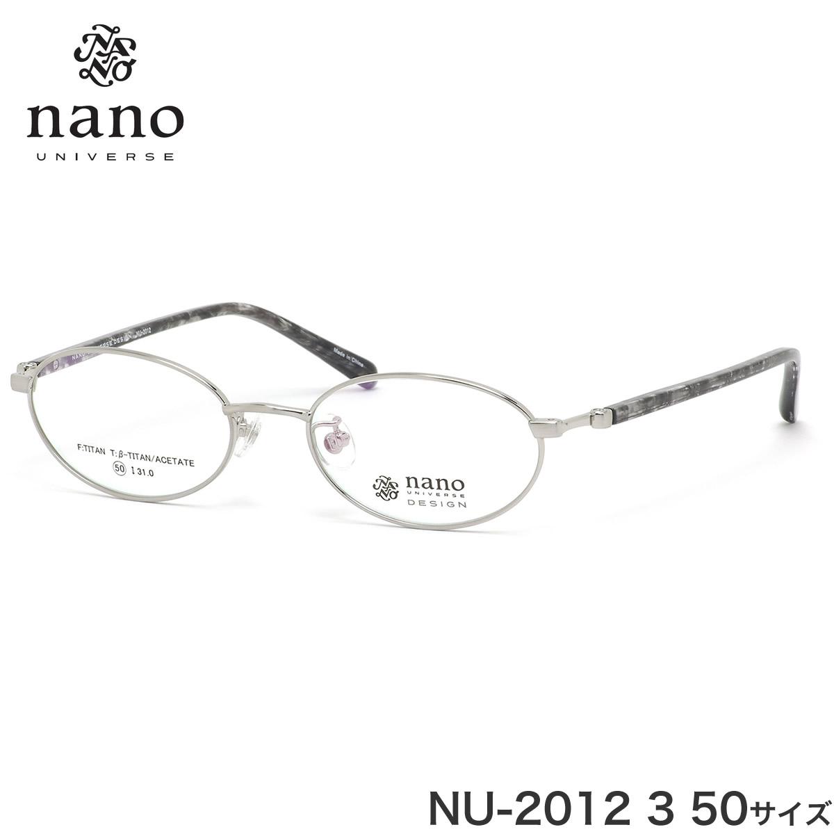 ナノ・ユニバース nano UNIVERSE メガネ NU-2012 3 50サイズ 軽い おしゃれ べっ甲 ハバナ ナノ・ユニバースnanoUNIVERSE メンズ レディース