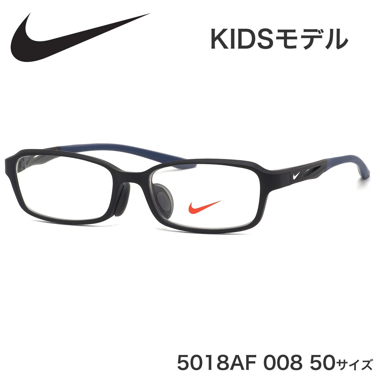 ナイキ NIKE キッズ用メガネ 5018AF 008 50サイズ ジュニア用 軽い スポーツ アジアンフィット 黒縁 子供用