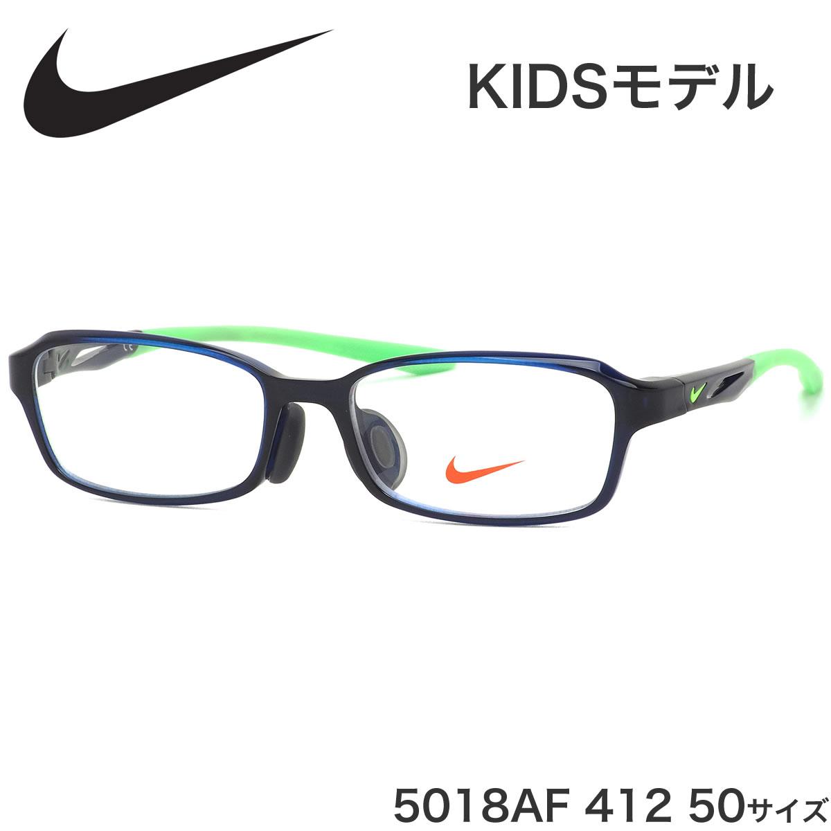 ナイキ NIKE キッズ用メガネ 5018AF 412 50サイズ ジュニア用 軽い スポーツ アジアンフィット 黒縁 子供用