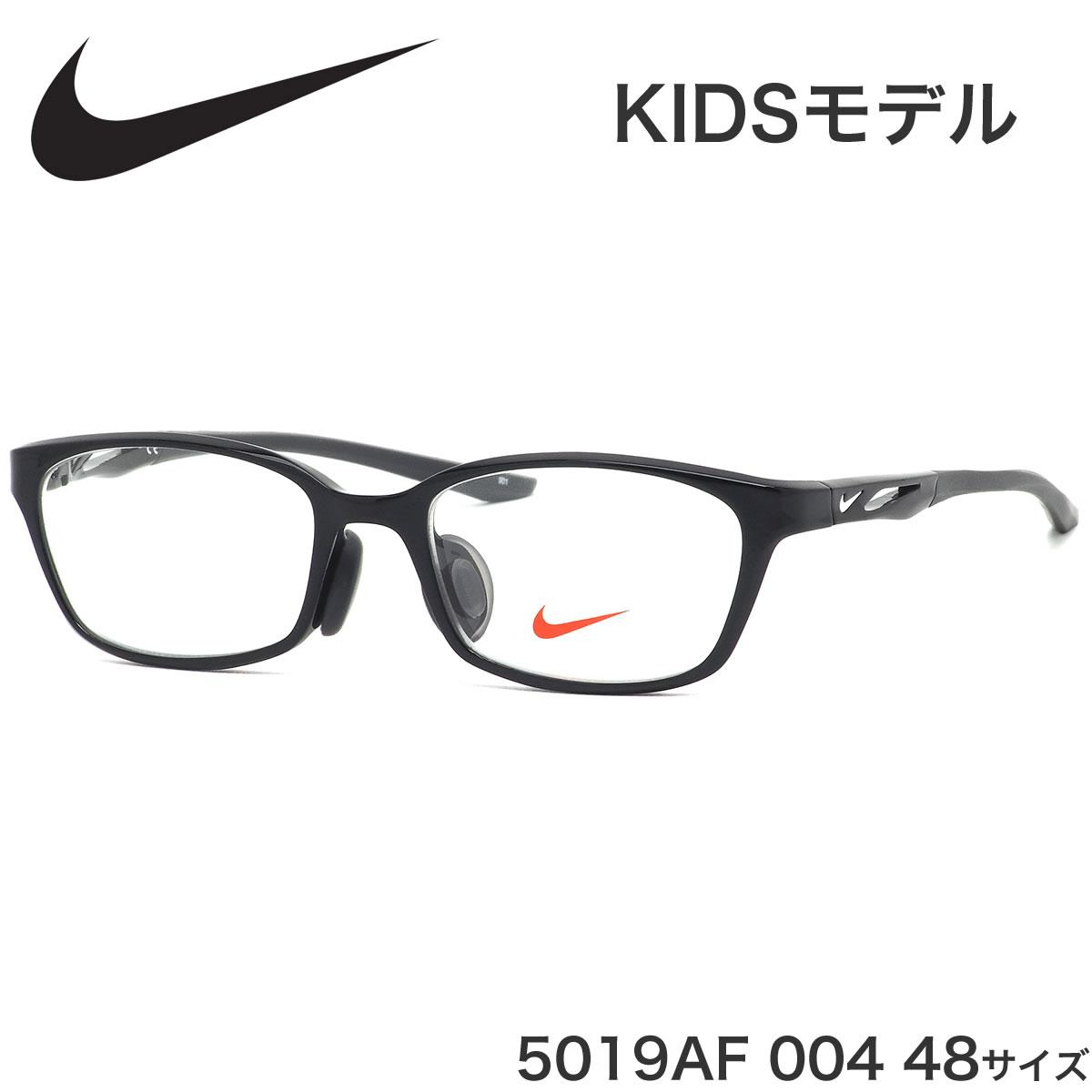ナイキ NIKE キッズ用メガネ 5019AF 004 48サイズ ジュニア用 軽い スポーツ アジアンフィット 黒縁 子供用